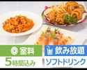 【お得な食事付き飲み放題プラン】5時間/飲み放題/料理3品/カジュアルセット