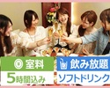 【女子会特典付♪】5時間/飲み放題/料理5品/女子会肉極みコース