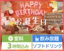 【お誕生日特典付♪】3時間/飲み放題/料理5品/お誕生日カジュアルセット