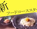 【新定番】厳選人気料理のみのコース