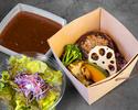 テイクアウト限定季節の野菜とハンバーグの雑穀米カレー サラダ付き