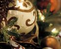【クリスマス】12/23~12/26 コース「エレガント」