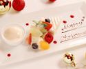 【ディナー】Christmas course【12/19~12/25期間限定】