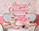 【14:45来店】デザートビュッフェ「ドレスアップ・フォー・クリスマス!」(大人)