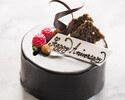 生チョコレートケーキ 約15㎝(6名様程度)