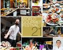 World Gourmet Festival Brunch (Including Alcohol)