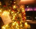 2020クリスマス特別ディナー【窓側確約】(土日)