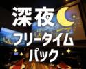 【深夜のお得なフリータイム】22時~翌4時までの最大6時間/オールナイトフリータイムパック