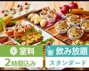 【忘年会】2時間/アルコール含む飲み放題/料理6品/忘年会特別コース