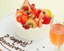 ランチアニバーサリーコース 6,600円(税込)特製ホールケーキ付き 【料理5品 乾杯酒&ホールケーキつき】