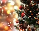 【ディナー】2020クリスマス 5800(税別)