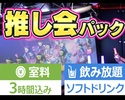 12月【推し会特典多数!】3時間/飲み放題/カラーハニトー付き/推し会パック