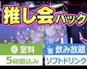 12月【推し会特典多数!】5時間/飲み放題/カラーハニトー付き/推し会パック