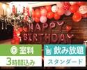 12月【お誕生日特典付♪】3時間/アルコール含む飲み放題/料理6品/お誕生日肉極みコース