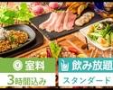 【忘年会】3時間/アルコール含む飲み放題/料理6品/忘年会肉極みコース