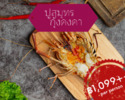 Market Café, All-You-Can-Eat Prawn
