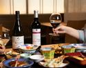 【お昼限定】ワインペアリング会席  (ワイン5種) 19,800円(税込)