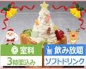 【お昼のクリスマス会】3時間/飲み放題/料理3品/ハニトー付き/クリスマスハニトーパック