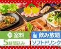 【クリスマス限定】5時間/料理7品/クリスマスパーティーコース