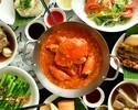 ご予約限定【Dinner12/1~3/31】ユニークリー・シンガポール・コース The Uniquery Singapore Course 7,000円
