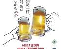 乾杯ドリンク無料!!【予約特典付き】 席のみ予約