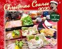 Xmas Special Course 2020☆彡