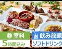 【2021年・新年会】5時間/飲み放題/料理6品/新年会特別コース