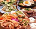 【大人気プラン】当店自慢の各国料理を盛り込んだアジアンリゾートコース♪(全10品)&120分飲放題付 歓迎会や女子会に!