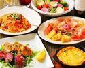 【女子会や宴会に】メインの鶏肉料理や当店自慢のパスタ、旬魚のカルパッチョなどが楽しめるスタンダードプラン!(お料理のみ)