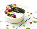 《お食事に》メッセージプレート付き!大切な記念日にBGM/写真/花火でお祝い♪アニバーサリーコース3300円(税込)