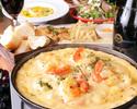 【限定】ぷりぷり海老とトとろとろチーズの素敵な出会いえびフォンデュ堪能プラン(飲み放題別)