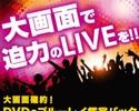 ★推し会DVD鑑賞パック(4時間)★スマホ接続ケーブル貸出OK★