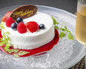 【ランチ記念日×個室確約】ホールケーキ&乾杯スパークリング付『アニバーサリー』プラン