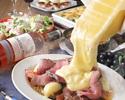 【最高CPのWメイン】ローストビーフにとろけるラクレットチーズ『王道チーズの至福プラン』★飲み放題付
