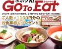 ◆◆◆◆◆◆◆ ディナータイムに「GoToネボケ」キャンペーンを実施中! ◆◆◆◆◆◆◆