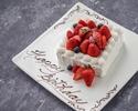 【誕生日におすすめ】乾杯スパークリングワイン&アニバーサリーケーキ付!季節の前菜や選べるメイン等セレブレーションランチ全4品