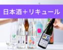 【テイクアウト】日本酒・リキュールミックス酒ガチャ