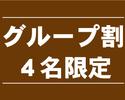 【4名グループ割 WEB限定プラン】Sweets Buffet  ~Strawberry Retro CAFE~