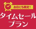 【タイムセール~12/31までのWEB予約限定】Sweets Buffet  ~Strawberry Retro CAFE~