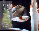 【DINNER】はたちのお祝いプラン