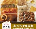 ★新発売【冷凍】ご家庭で湯せんするだけの簡単調理!おうちで東天紅 フカヒレ姿煮(2枚)コース