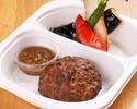 【テイクアウト限定30%OFF】和牛とやまと豚のハンバーグステーキ 特製和風キノコの南蛮ソース(180g)
