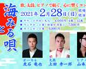 2月28日限定公演「海みる唄と響きの宴」