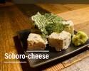 【テイクアウト】 そぼろチーズ