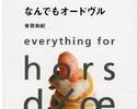 【音羽シェフの本】なんでもオードヴル everything for hors-d'oeuvre