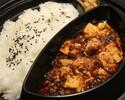 陳麻婆豆腐弁当