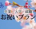 Graduation / employment / admission celebration plan 12,220 yen plan