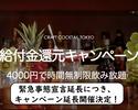 【お客様還元】創作カクテル飲み放題(平日開催)