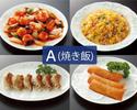 テイクアウト限定【Aセット※五目焼き飯】4,500円