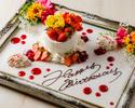 28日〜【お昼の外食でお祝い】絵画のような苺尽くしケーキ付ランチアニバーサリープラン 乾杯スパークリング付 全5皿7品
